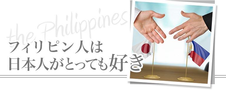 フィリピン人は日本人がとっても好き