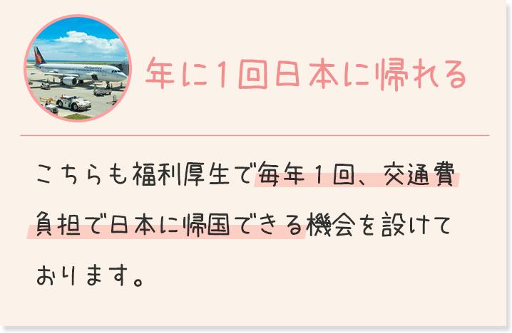 年に1回日本に帰れる